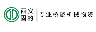 【西安固的】官网-陕西桥隧机械设备厂家 预应力锚具,钢绞线,波纹管,声测管,张拉千斤顶,智能张拉系统供应商
